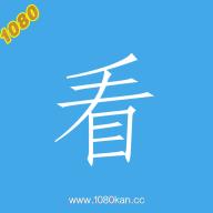 1080看电视剧最新版v1.9.1 可投屏版