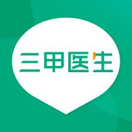 三甲医生app最新版v1.0.2 手机版