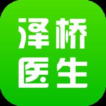 泽桥医生健康服务app最新版v2.2.1 安卓版