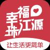 幸福珠江源app安卓版v5.5.1 手机版