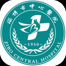 淄博市中心医院预约挂号手机版v7.0.9 官方版
