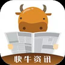 快牛资讯app手机版v1.1 福利版