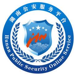 湖南公安服务平台官方版v2.1.8 安卓版