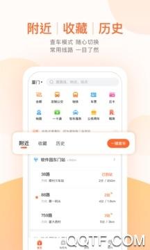 玉环公交app苹果版