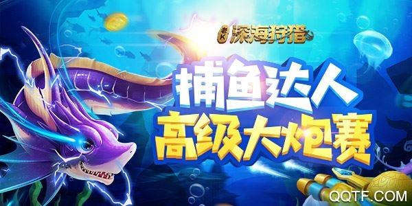 闲鱼捕鱼仙侠游戏最新版