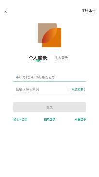 秦务员登录app苹果版