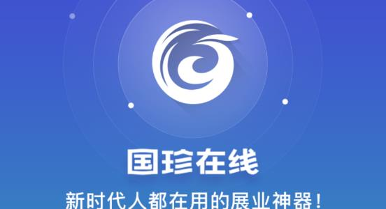 国珍在线app官方最新版