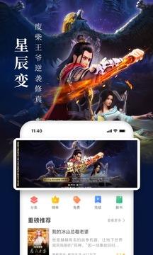 火热小说app免费版
