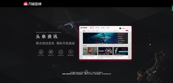 刀锋租号平台官方版