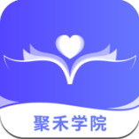 聚禾学院app安卓版v1.0.0 最新版