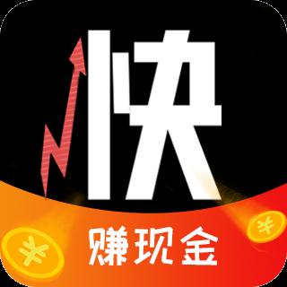 快趣赚钱赚现金版v1.0.0.3 红包版