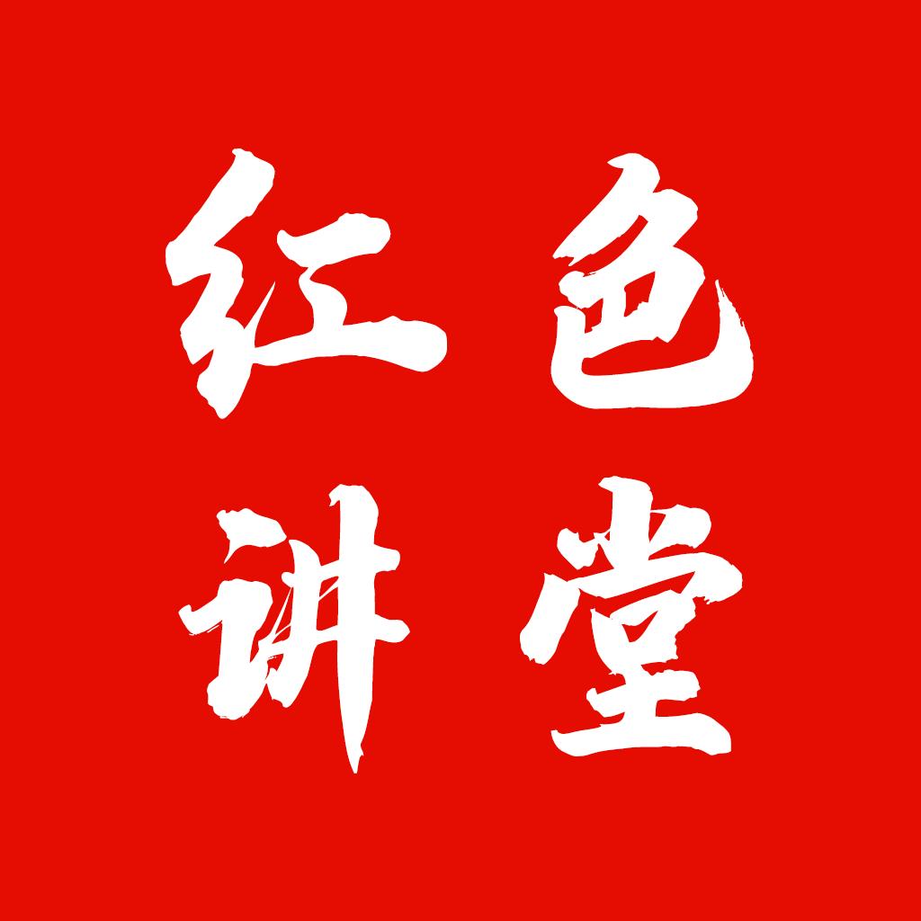 红色讲堂app最新版2021v1.0.0 手机版