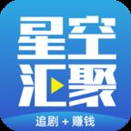 星空汇聚app追剧赚钱版v8.8.8 福利版