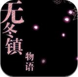 无冬镇物语5.2.4天帝破解版v5.2.4 破解版