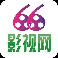 66影视在线看app会员破解版v1.0.0 最新版