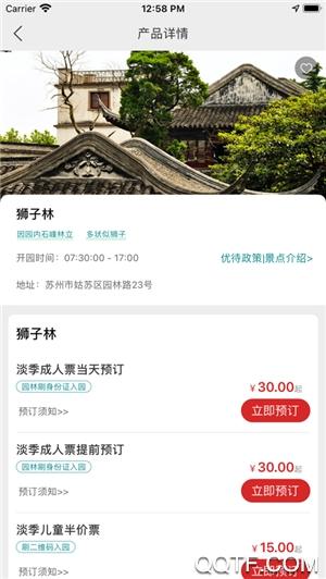 君到苏州app官方版v1.0.0 苹果版