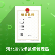 河北云窗办照申请营业执照平台v1.4.18 最新版