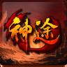 聚光神途怒火版v1.20201226 免费版