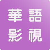 华语影视破解版v1.0.121 最新版