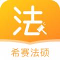希赛法硕app安卓版v1.0.0