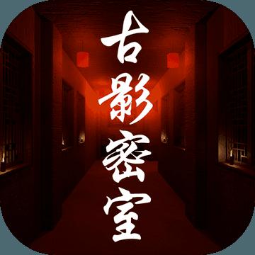 古影密室无限提示版v1.0.0 最新版