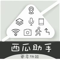 西瓜助手破解版v1.5.1 最新版