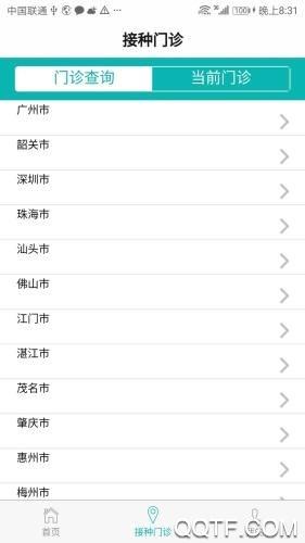 粤苗最新版本v1.2.3 ios版