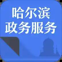 哈尔滨市政务服务网官方版v3.1.14 手机版