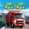 中国遨游卡车模拟器安卓版v1.4