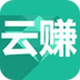 云赚短视频app赚钱版v2021 福利版