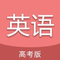 高考英语通破解版v4.9 手机版
