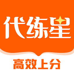 代练星高效上分app最新版v1.0.1 手机版
