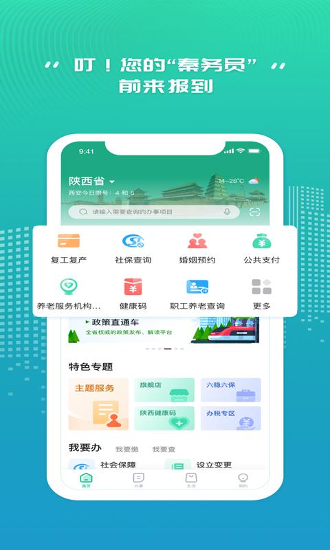秦务员登录app苹果版v1.1.1 ios版