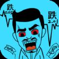 我要变有钱无限钻石破解版v1.0.1 破解版
