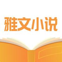 雅文小说免费阅读app破解版v1.1.2 vip版