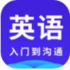 快速学英语app手机版v1.0.0 安卓版