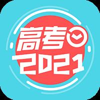高考倒计时2021计时器appv4.1.4 最新版