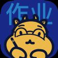 作业饱饱app安卓版v1.0.0 最新版