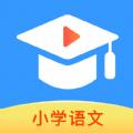 小学语文名师课堂app安卓版v1.0.0 手机版
