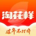 淘花样app手机版v1.1.53