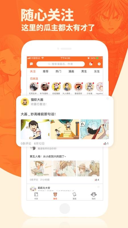 番木瓜app苹果版v3.3.0 ios版