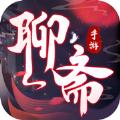 聊斋之百鬼夜行破解版v1.1 最新版