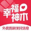 幸福神木app安卓版v5.2 最新版