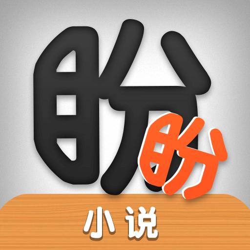 盼盼小说app破解版v1.0.1 最新版