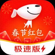 京东极速版赚钱版v3.1.0 安卓版