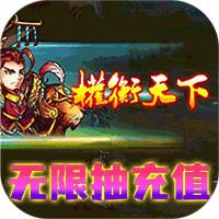 超神挂机欧皇无限充版v1.0 免费版