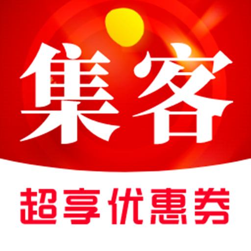 集客生活超享优惠券app安卓版v1.0.0