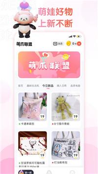 萌爪联盟抓娃娃app苹果版v1.4.1 最新版