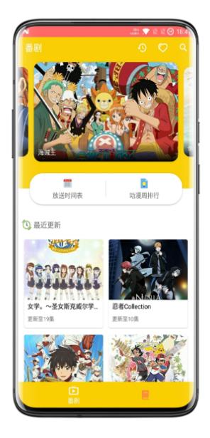 爱追番app安卓版v1.0.0 手机版