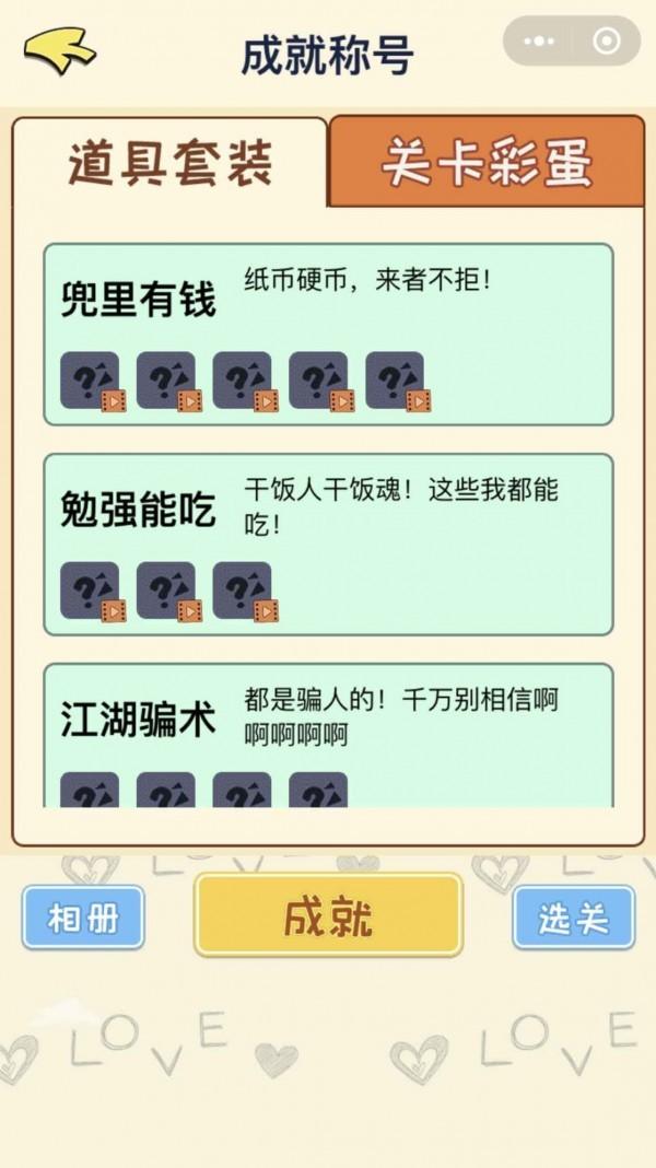 直男恋爱攻略破解版v1.1.0 最新版